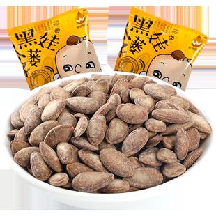 黑娃瓜蒌籽500g奶油味小包装大颗粒