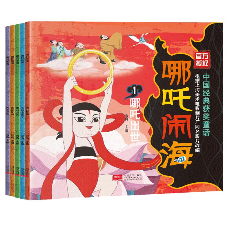全5册《哪吒闹海》连环画绘本故事书