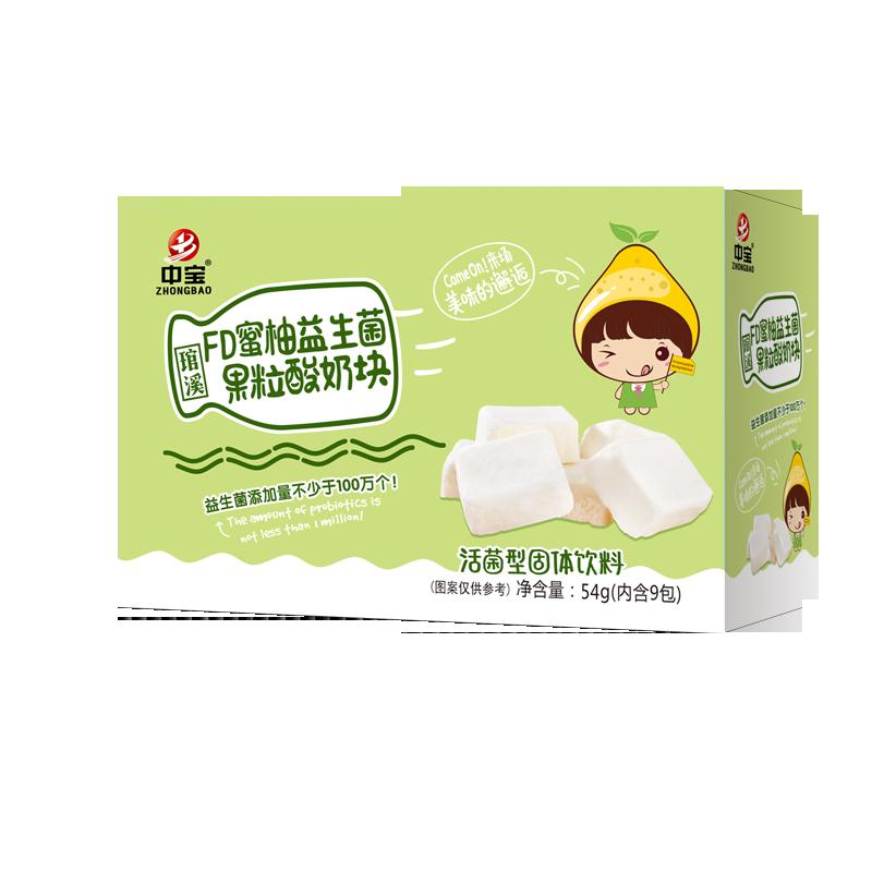 【中宝酸奶果粒块54g】草莓冻干水果干儿童干吃固体网红零食小吃