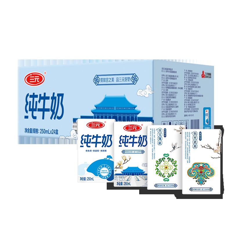 三元方白纯牛奶250ml*24盒