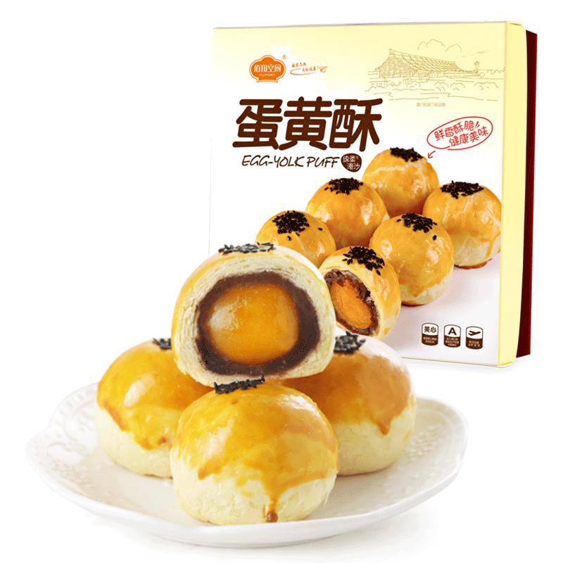 佰翔空厨手工蛋黄酥红豆莲蓉整颗咸鸭蛋流心馅饼糕点心零食伴手礼