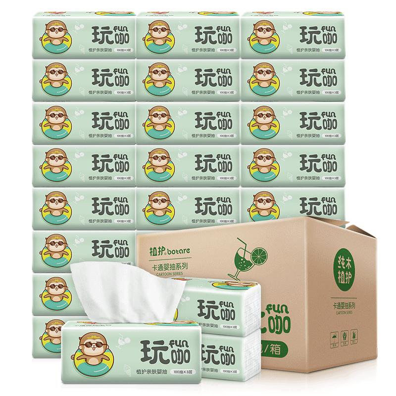 植护原木家用实惠装30包整箱卫生纸