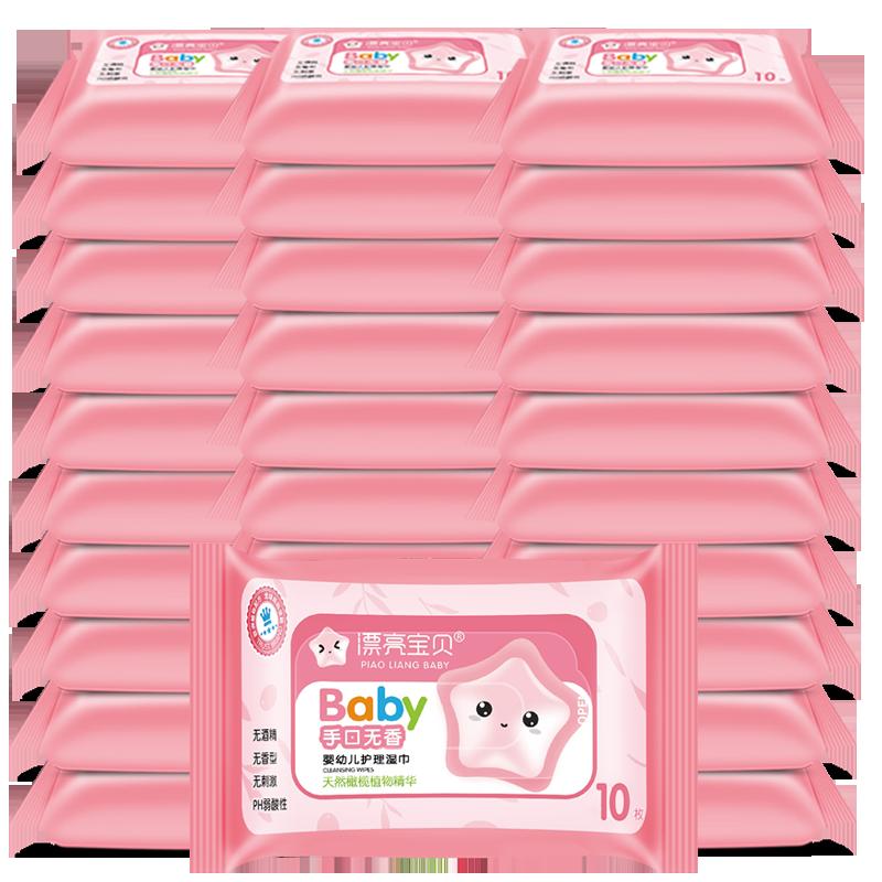 漂亮宝贝婴儿手口专用湿纸巾10抽小包便携装随身装宝宝湿巾纸迷你
