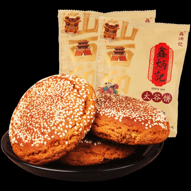 原味太谷饼整箱3斤
