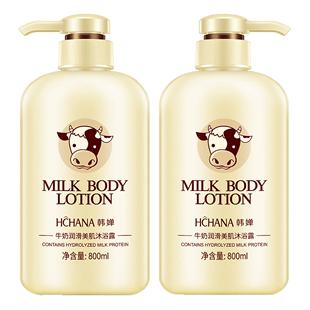 韩婵牛奶沐浴露香体持久留香家庭装大容量正品男女清爽型通用学生