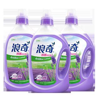 浪奇除菌洗衣液机洗手洗全薰衣草
