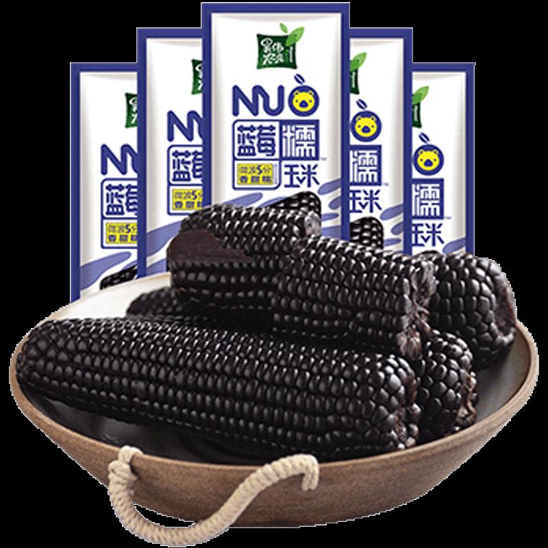 【10根】东北黑玉米蓝莓糯真空装包黏玉米