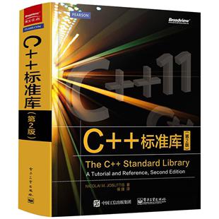 现货正版 C++标准库 第2版 中文版 C++程序设计C++编程书籍 C语言基础教程C语言入门教程书籍