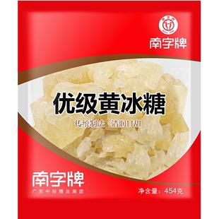 南字牌多晶454g袋装煲绿豆汤黄冰糖