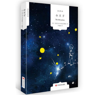 全新正版小王子精美原版中英文童书
