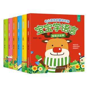 【赠音频】宝宝学说话全6册书故事书