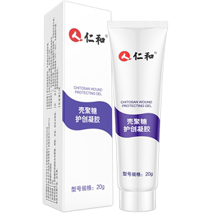 Renhe old brand [scar repair ointment] scar removing cream 20g