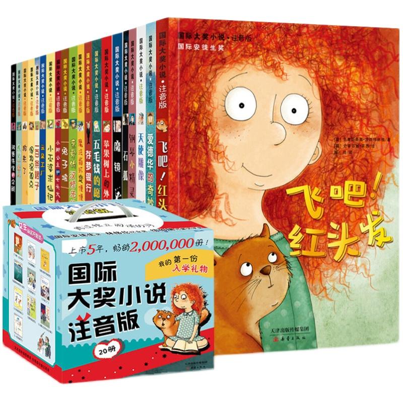 国际大奖小说注音版系列全套20册故事书
