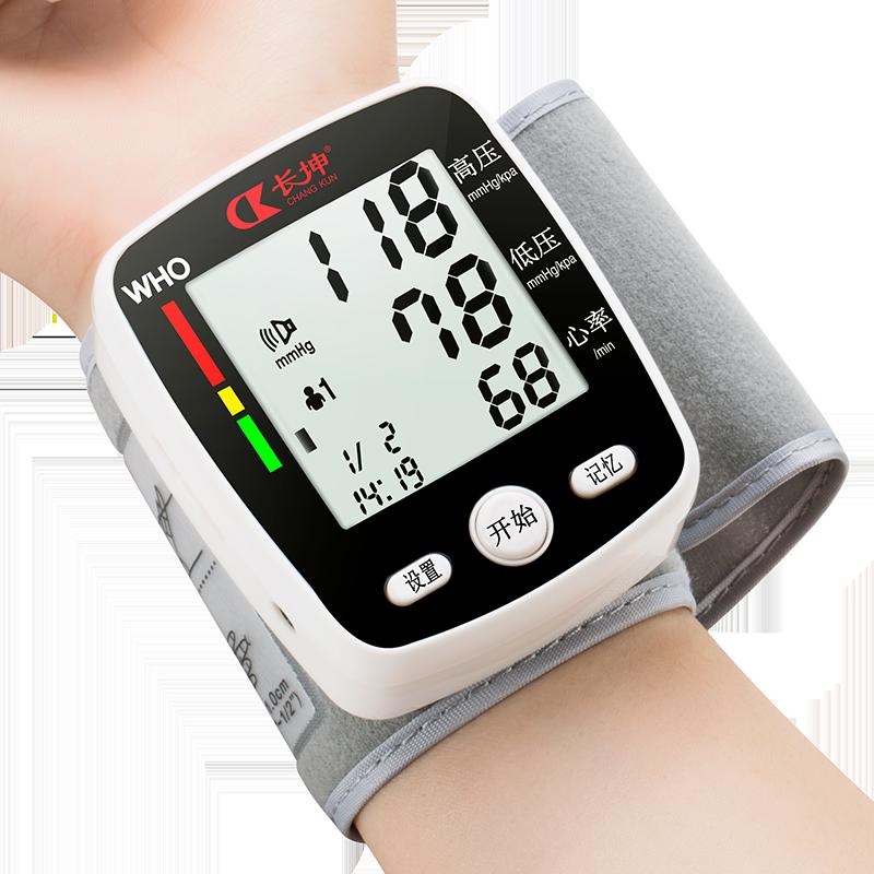 家用医用老人手腕式全自动高精准充电子量血压计测量仪器测压仪表