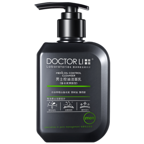 李医生洗面奶男士专用控油去黑头祛痘补水保湿深层清洁去油洁面乳