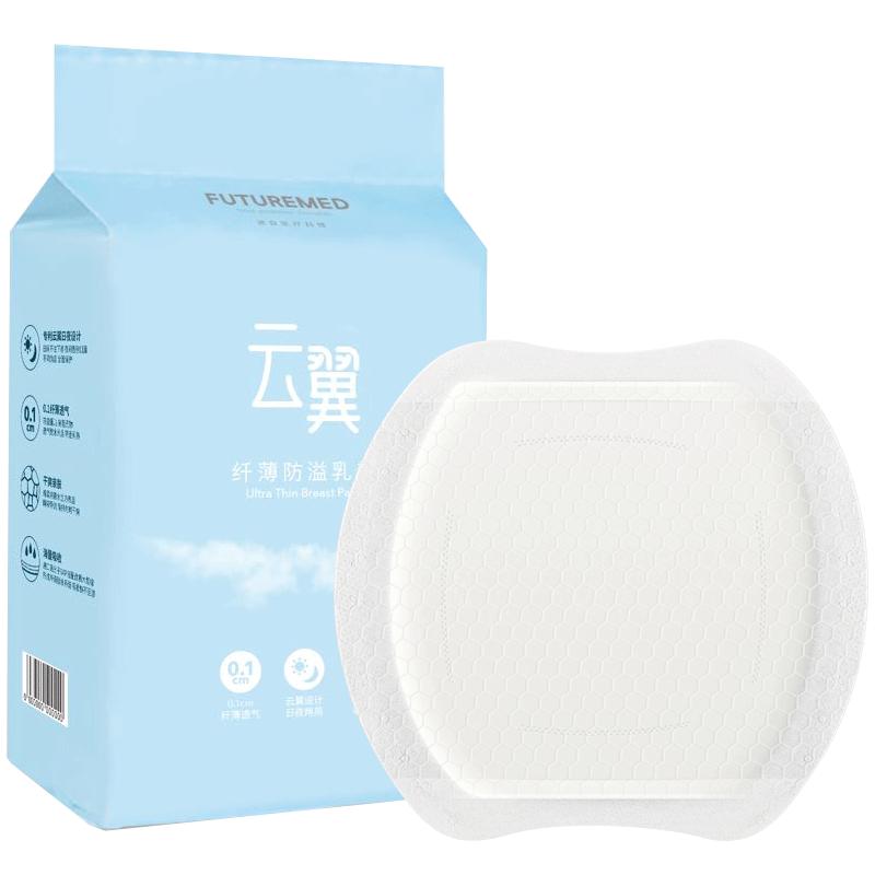 福契一次性防溢乳垫儿溢乳垫防漏乳贴超薄防益贴溢奶秋冬季100片
