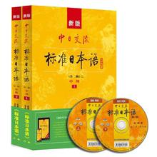 【拍下60.5元】包邮 新版中日交流标准日本语中级上下册 电子书APP激活码 第二版 日语学习入门自学 新标日中级教材日语自学书籍