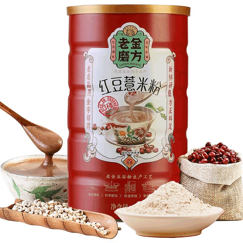 【拍两件】老金磨方红豆薏米粉320g*2