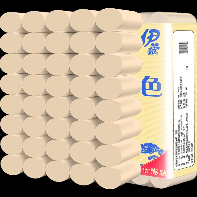 伊薇本色卫生纸家用竹浆卷纸家庭实惠装厕纸巾卷筒纸整箱批发40卷