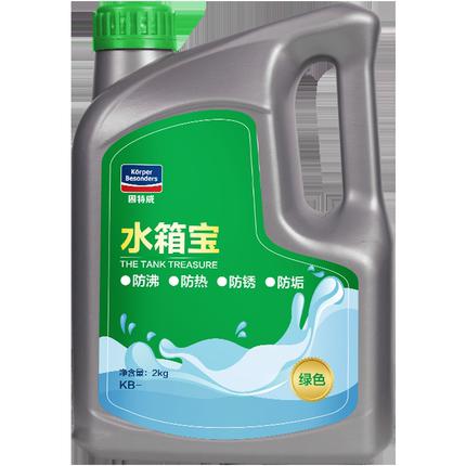 固特威防沸紅色綠色四季防凍液