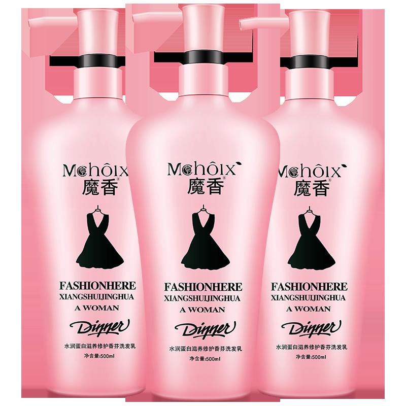 魔香黑裙洗发水沐浴露护发素套装女男香味持久留香控油去屑止痒小