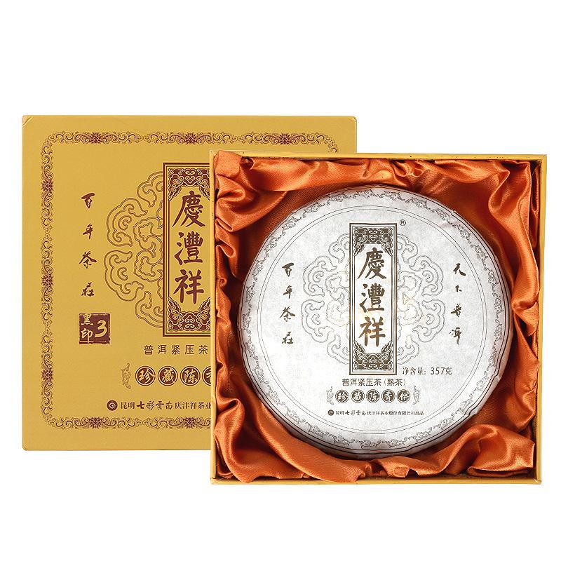 庆沣祥金奖普洱茶饼3年陈黑字七彩云南普洱茶熟茶庆丰祥礼盒357g