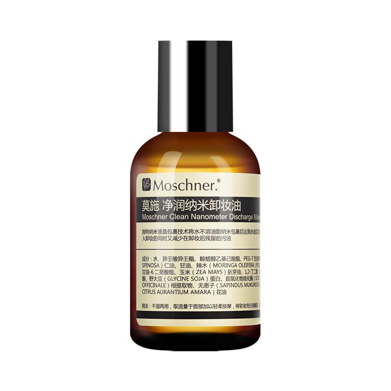 莫施官方正品净润纳米敏感肌乳膏评价如何