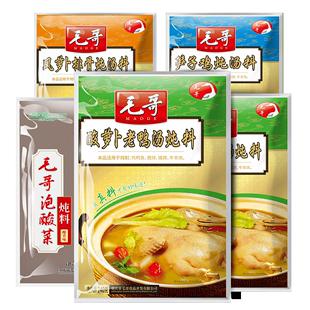 重庆毛哥酸萝卜竹笋酸菜风调味调料