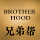 brotherhood旗舰店