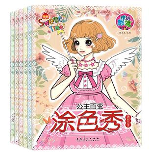 百变秀6册俏丽公主美少女本画画本