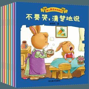 8册0-3-6-10岁爱上表达漫画书籍