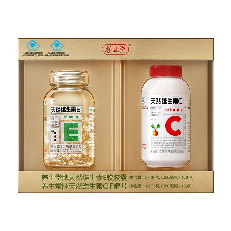 养生堂天然维生素E软胶囊100粒vc15片维生素c正品增强免疫力美容