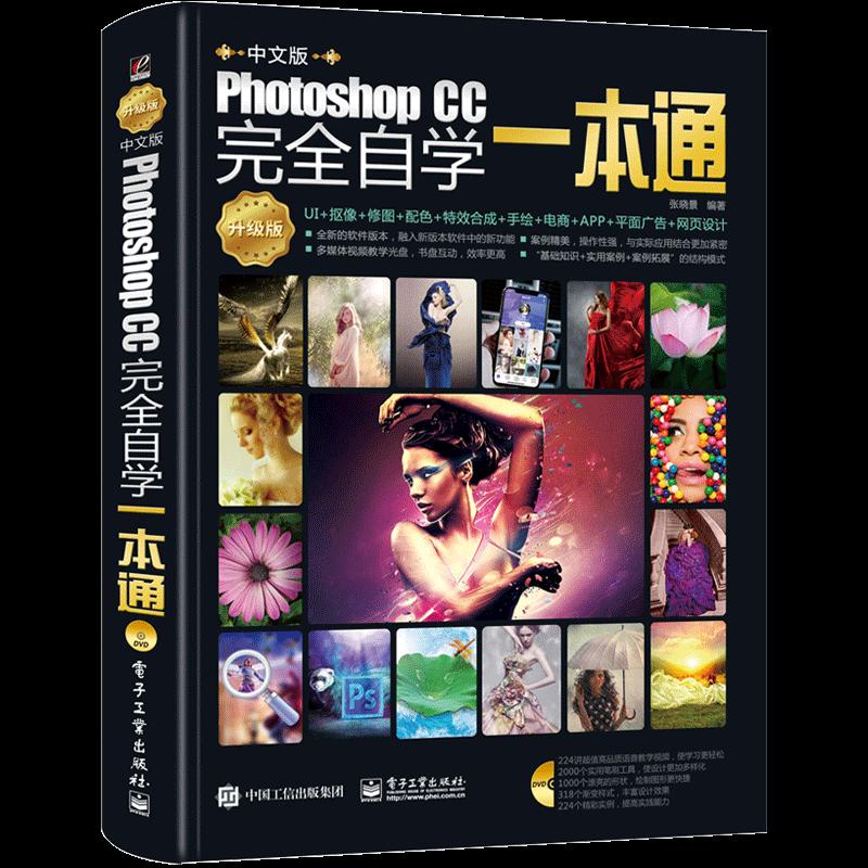 ps教程书籍PhotoshopCC完全自学零基础从入门到精通教材pscc平面广告设计网页制图淘宝美工修图抠图图像处理软件教学2019/2020搭pr