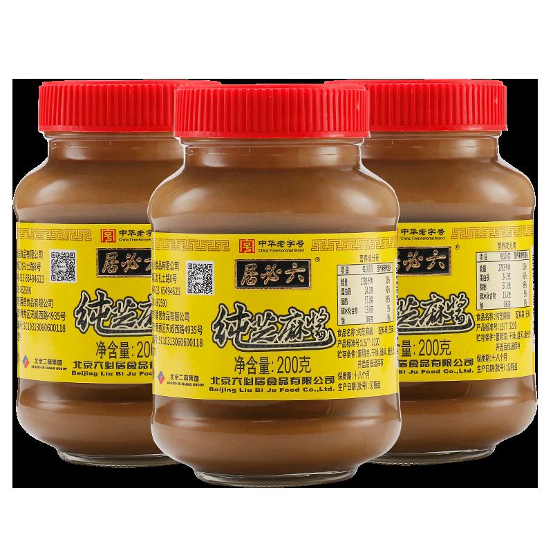 六必居纯芝麻酱200g*3纯正宗拌热干面调料酱无添加花生火锅蘸料酱