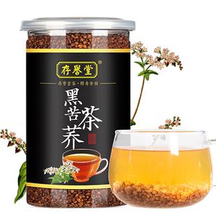 全胚芽黑苦荞麦茶2罐