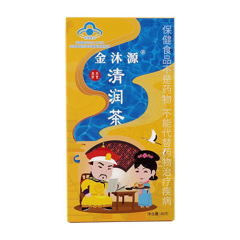 【20袋/盒】润肠通便排宿便润茶清理肠道