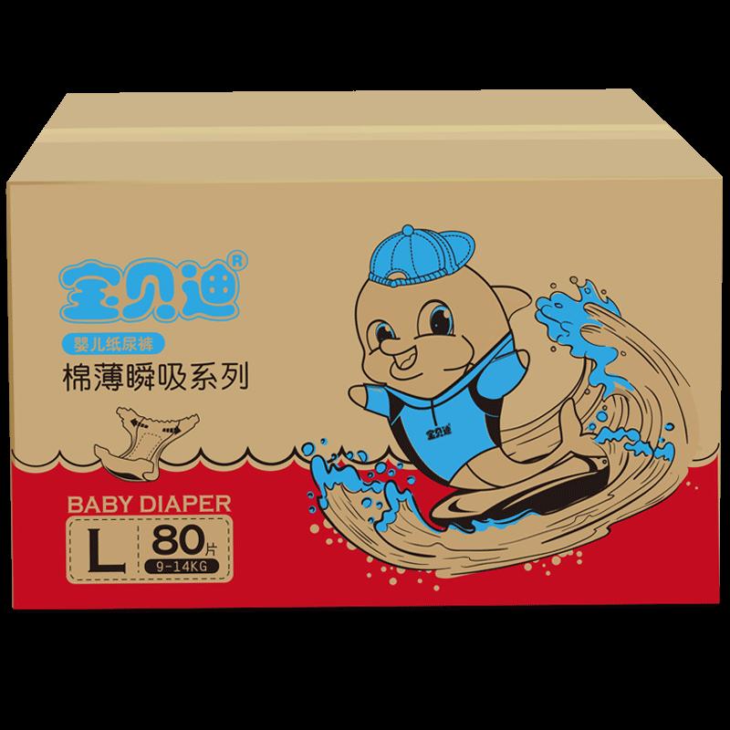 【宝贝迪】超薄透气纸尿裤整箱装