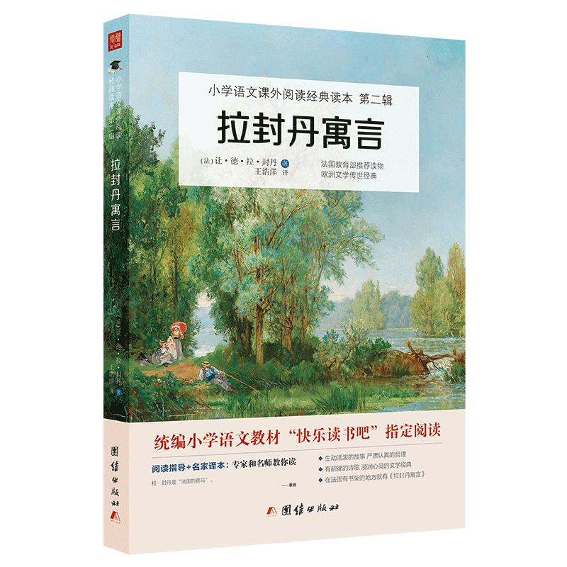 2019新版拉封丹寓言全集小学经典