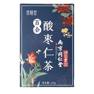 南京同仁堂酸枣仁茯苓安神丸百合茶