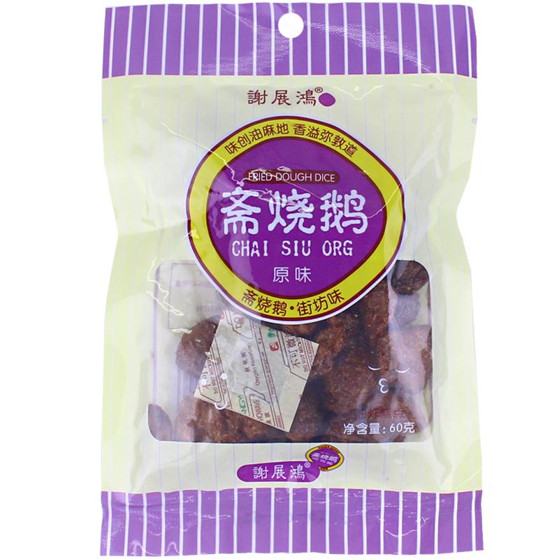 香港风味老字号谢展鸿斋香辣烧鹅