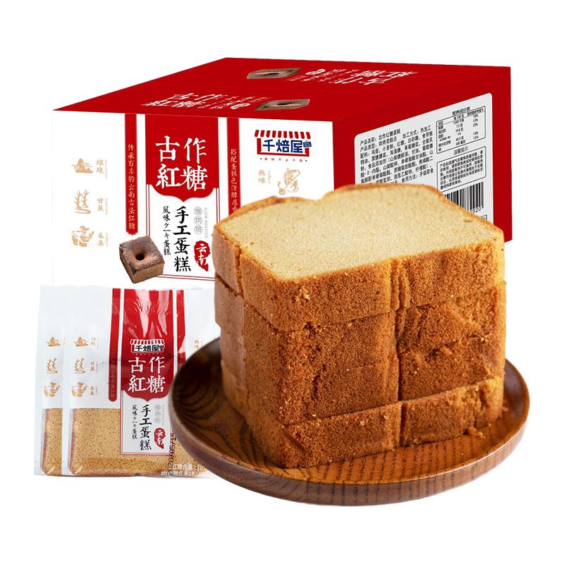 千焙屋古作红糖面包整箱早餐蛋糕