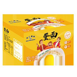 珠江桥牌全蛋面家庭速食*鸡蛋面条