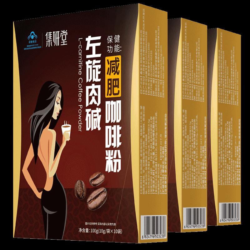 5盒】㊙️燃脂集妍堂左旋肉碱咖啡