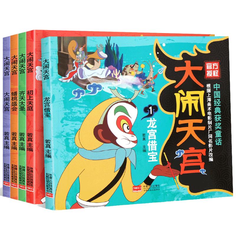 全5册《西游记》连环画绘本故事书