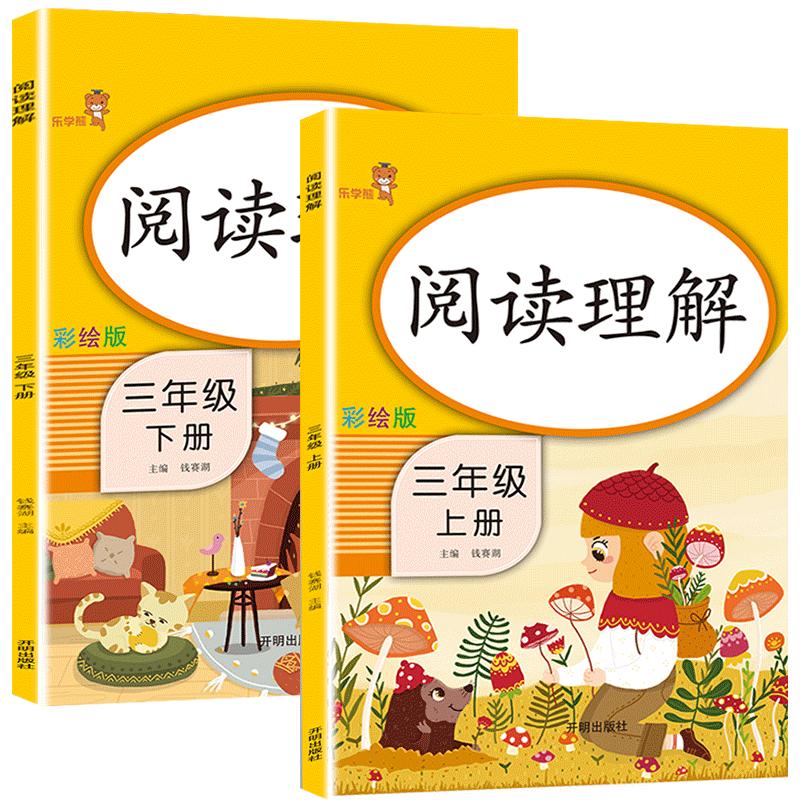 2020新版 阅读理解三年级上册下册人教部编版三年级语文阅读训练阅读理解每日一练 阅读理解专项训练书三年级小学生3年级课外阅读