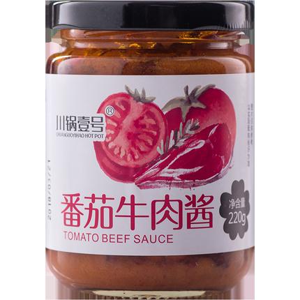 川锅一号意大利意式番茄下饭意面酱