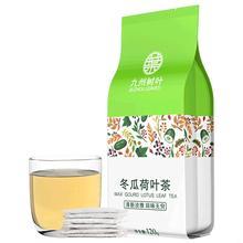 冬瓜荷叶茶叶刮油去脂搭茶正品桃花