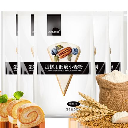 五味良仓低筋2.5 kg蛋糕粉材料饼干