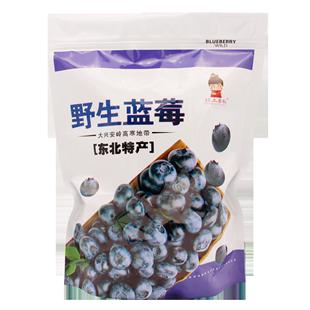 红土春秋野生无添加剂蓝500g蓝莓干