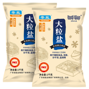 [buy 2 to send two] Guangdong Salt natural edible salted sea salt
